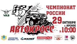 29 октября в 10:00 Заключительный этап Чемпионата России по автокроссу с. Арское