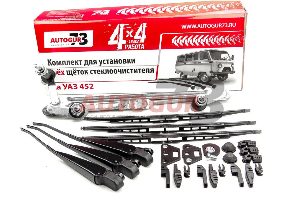 Купить Модернизация комплекта для установки 3-х щёток стеклоочистителя на УАЗ 452